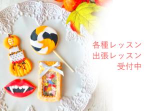 東京都中央区 月島 勝どき 豊洲 アイシングクッキー教室 Jasmine(ジャスミン) 各種レッスン、出張レッスン受付中