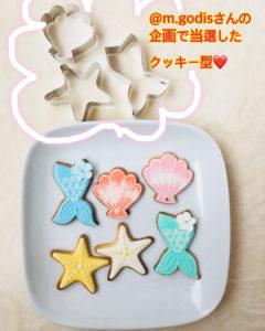 東京都中央区 月島 勝どき 豊洲 アイシングクッキー教室 Jasmine(ジャスミン) 星 貝がら