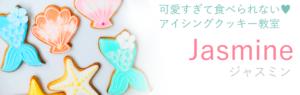 東京都中央区 月島 勝どき 豊洲 アイシングクッキー教室 Jasmine(ジャスミン)